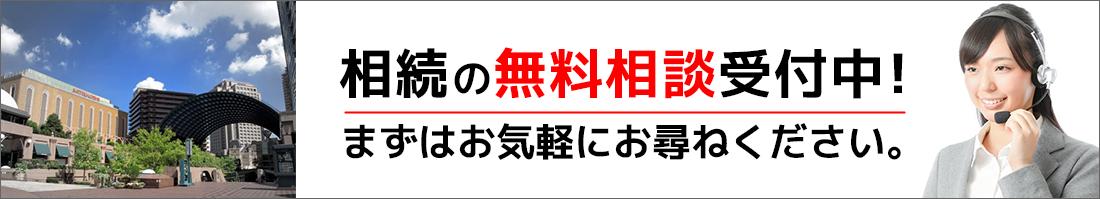 恵比寿・渋谷・世田谷の相続のご相談は、恵比寿駅前の当事務所までお気軽にご相談ください。無料相談実施中!