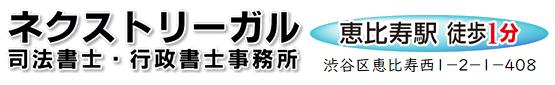 恵比寿駅前の相続に強い司法書士。遺産相続手続・遺言書作成・不動産売却までお気軽にご相談下さい。