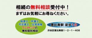 渋谷区恵比寿西一丁目12番14号エイビスビル5階